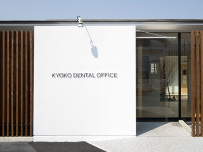 きょうこ歯科・矯正歯科