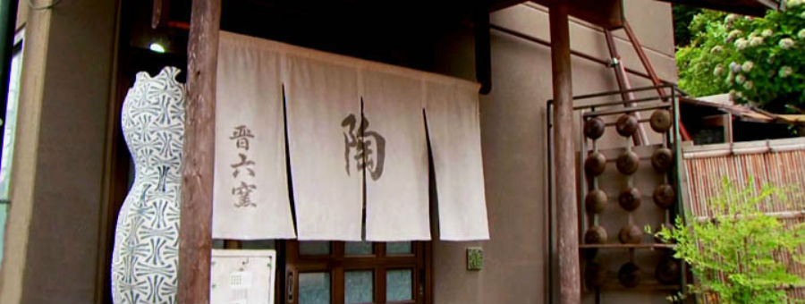 晋六陶芸館