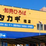 shop_katura_01