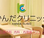 kanda02