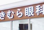 kimuragan02